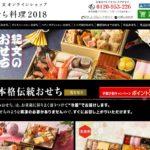 紀文のおせち料理2018|紀文オンラインショップ